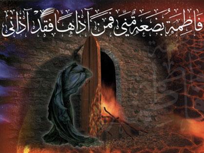 فاطمه (ص) پاره تن من است، هر کس او را بیازارد مرا آزرده است. پیامبر اسلام (ص)